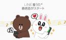 【LINE着うた】好きな音楽を無料通話の「着信音」に設定する方法【LINE MUSIC】