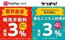PayPayフリマとヤフオク、販売手数料が実質3%になるキャンペーン実施 PayPayボーナスで還元