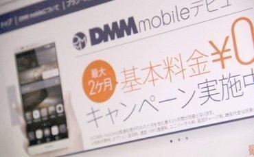 DMMが格安SIMに参入、1GB月額660円の「DMM mobile」開始