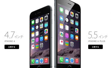 iPhone 6/6 Plusのキャリア端末価格が発表、ドコモ・au・ソフトバンク