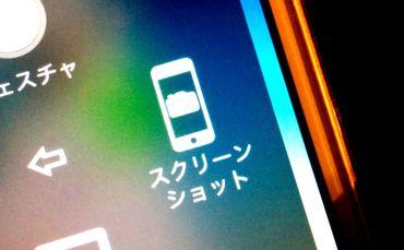 iPhoneでスクリーンショットを撮る方法まとめ──無音撮影、ページ全体が撮れるアプリ、できない時の対処法まで