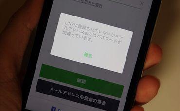 LINEで「ログインできない」時の対処法まとめ──メールアドレス/パスワード/PINコード忘れ、電話番号のエラー、PC/iPad版LINE、LINEストアなど