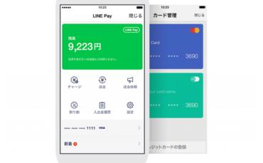 「LINE Pay」のはじめ方 超入門──登録の方法からチャージ・決済する手順、本人確認についても解説
