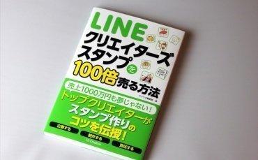新刊『LINEクリエイターズスタンプを100倍売る方法』が発売、Amazon限定の特典も配信