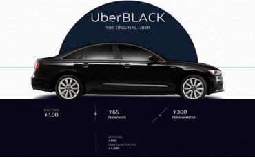 アプリでハイヤーが無料に? 高級タクシー配車の「Uber」がすごい
