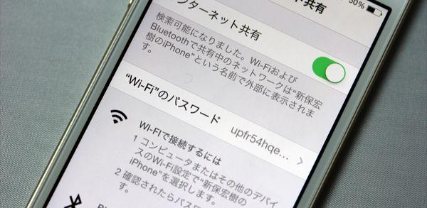 iPhoneでテザリングする設定方法と料金、できない時の対処法など【ドコモ・au・ソフトバンク】