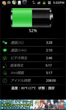 android-どのくらいバッテリーが持つか確認する