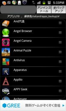 android-すべてのアプリをバックアップする