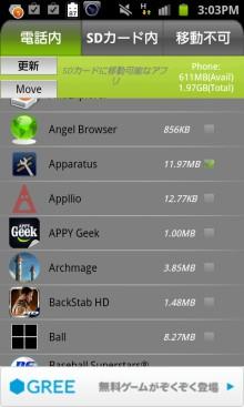 android-本体のデータを外部SDカードに移動させる