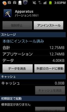 android-本体のデータを外部SDカードに移動させる-2