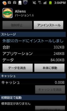 android-外部SDカード内のデータを本体に移動させる-2