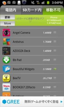 android-SDカードに移せないアプリを確認する