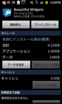 android-SDカードに移せないアプリを確認する-2