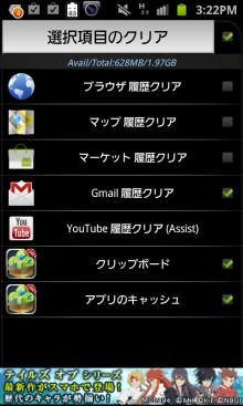 android-選択したアプリの履歴をクリアする
