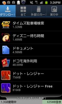 android-ダウンロードしたアプリを確認する