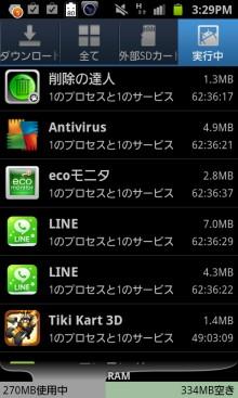 android-実行中のアプリを確認する