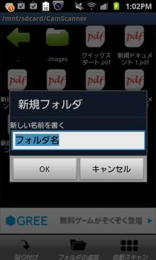 android-フォルダを追加する-1
