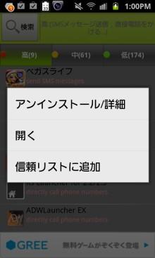 android-権限の高低別にアプリを分類する-2