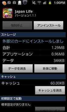 android-権限の高低別にアプリを分類する-3