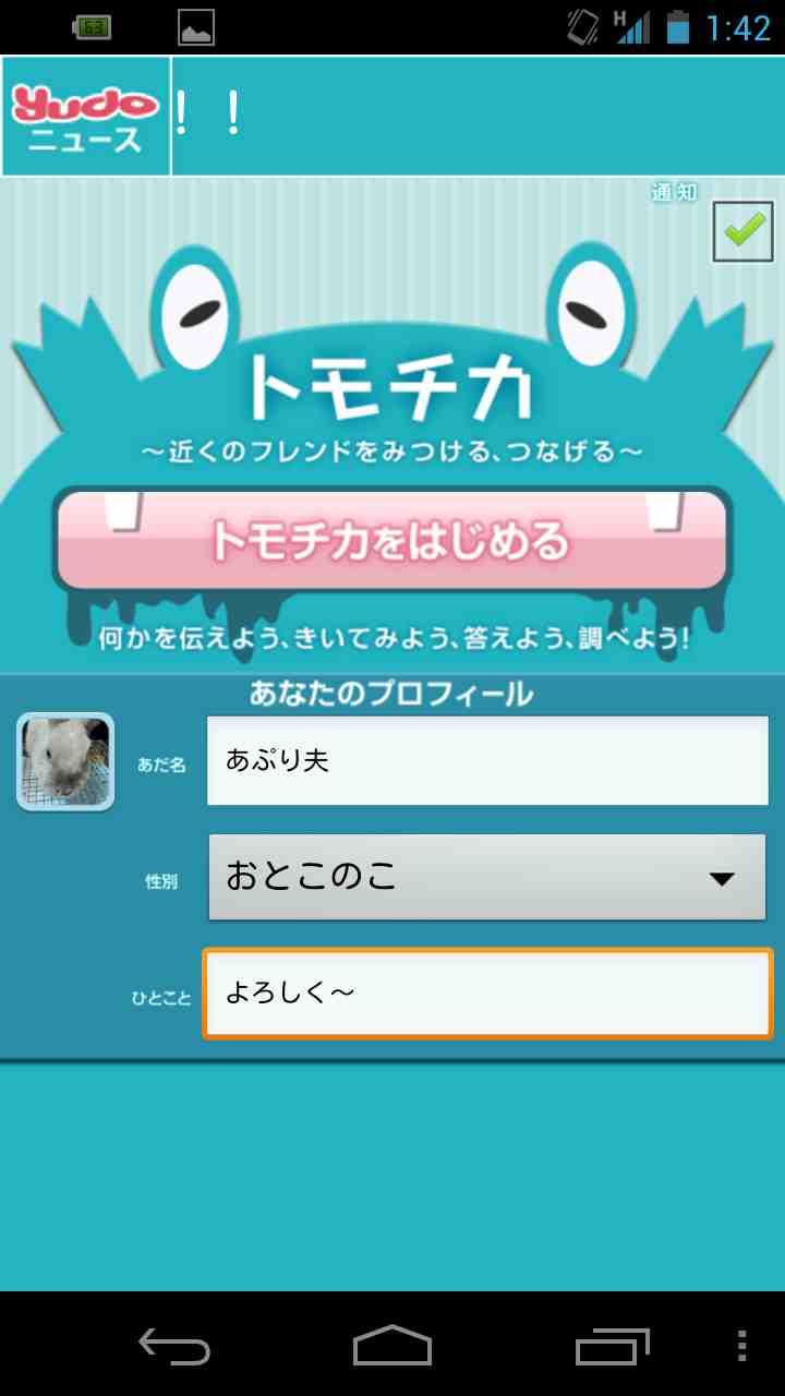 android-トモチカ