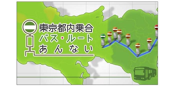 東京都内バスルート案内-Android