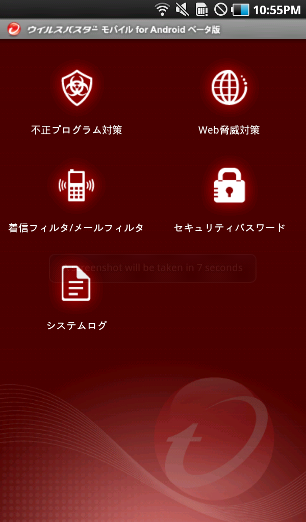 android-ウイルスバスター™ モバイル for Android™ β