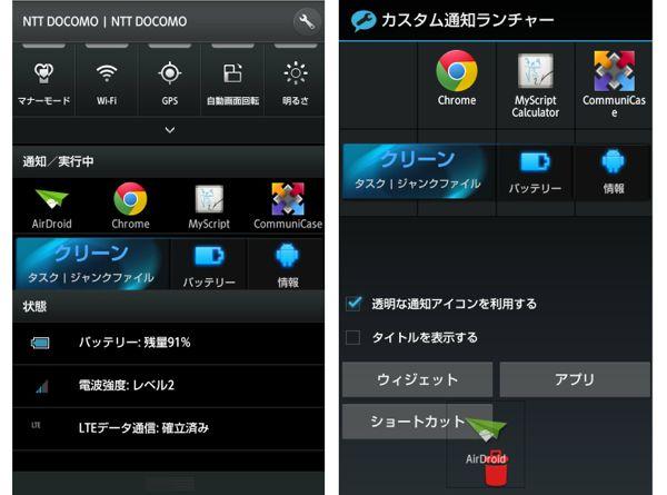 カスタム通知ランチャー-Android