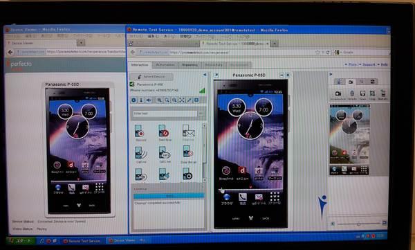 android-リモートテストサービス