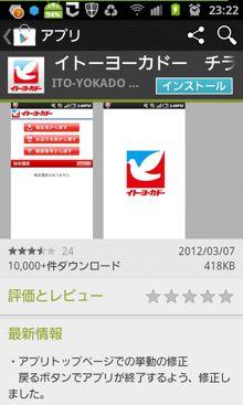 android-イトーヨーカドー・チラシ