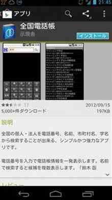 android-全国電話帳